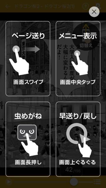 まんが王国アプリ - スクリーン操作方法